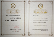 2013年河南省质量诚信A级工业企业称号