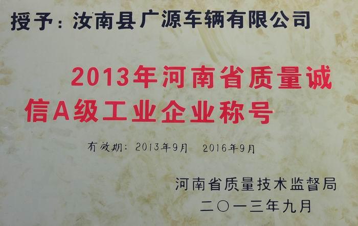 河南省A级工业企业称号